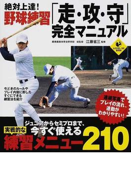 絶対上達!野球練習「走・攻・守」完全マニュアル(LEVEL UP BOOK)