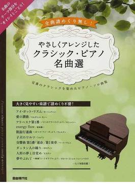 やさしくアレンジしたクラシック・ピアノ名曲選 全曲譜めくり無し! 定番のクラシックを集めたピアノ・ソロ曲集 2014