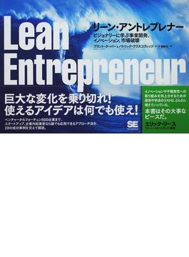 リーン・アントレプレナー ビジョナリーに学ぶ事業開発、イノベーション、市場破壊