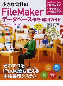 小さな会社のFileMakerデータベース作成・運用ガイド 自前でもカンペキ!