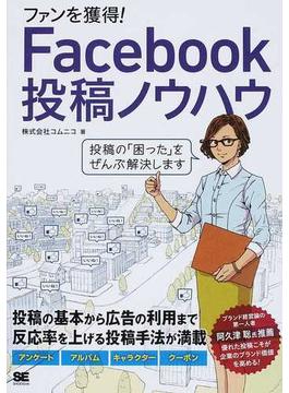 ファンを獲得!Facebook投稿ノウハウ プロが教える投稿の秘訣!!