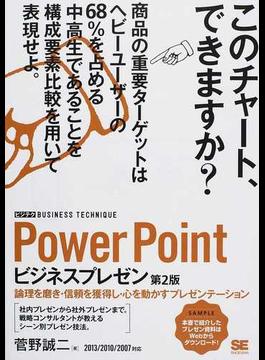 PowerPointビジネスプレゼン 論理を磨き・信頼を獲得し・心を動かすプレゼンテーション 第2版