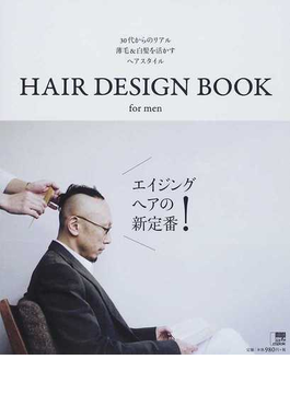 HAIR DESIGN BOOK for men 30代からのリアル薄毛&白髪を活かすヘアスタイル(エルマガMOOK)