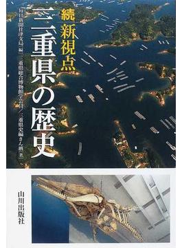 新視点三重県の歴史 続