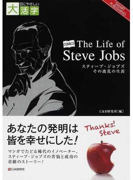 The Life of Steve Jobs スティーブ・ジョブズその波乱の生涯 COMICS (目にやさしい大活字)