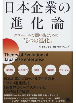 """日本企業の進化論 グローバルで闘い抜くための""""5つの進化"""""""