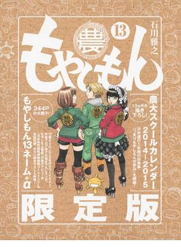 もやしもん 限定版(13) (講談社キャラクターズA)