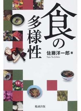 食の多様性
