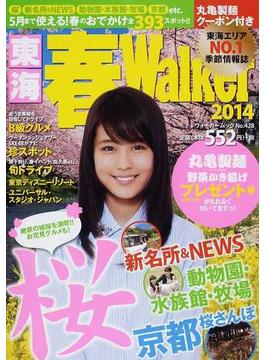 東海春Walker 2014(ウォーカームック)