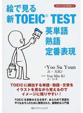 絵で見る新TOEIC TEST英単語・熟語・定番表現
