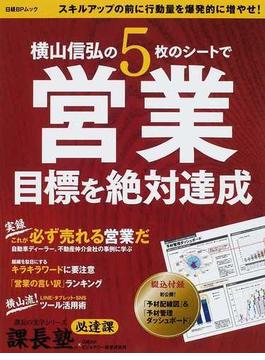 横山信弘の5枚のシートで営業目標を絶対達成 課長塾必達課