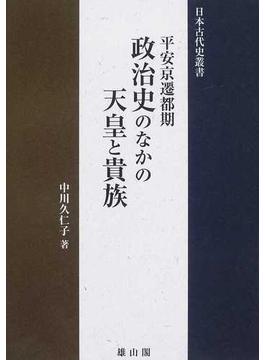 平安京遷都期政治史のなかの天皇と貴族