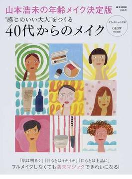 """""""感じのいい大人""""をつくる40代からのメイク 山本浩未の年齢メイク決定版(e‐MOOK)"""