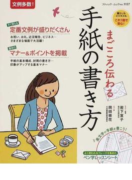 まごころ伝わる手紙の書き方 暮らしもビジネスもこれ1冊で安心!(ブティック・ムック)
