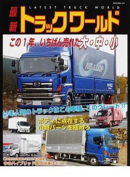 最新トラックワールド この1年、いちばん売れた大・中・小(NEKO MOOK)