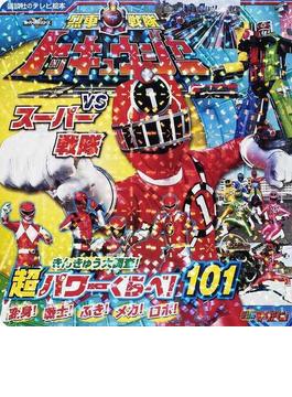 烈車戦隊トッキュウジャーVSスーパー戦隊超パワーくらべ!101 きんきゅう大調査! 変身!戦士!ぶき!メカ!ロボ!