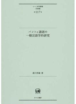 バントゥ諸語の一般言語学的研究