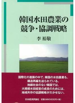 韓国水田農業の競争・協調戦略