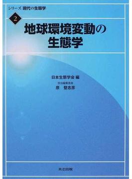 シリーズ現代の生態学 2 地球環境変動の生態学