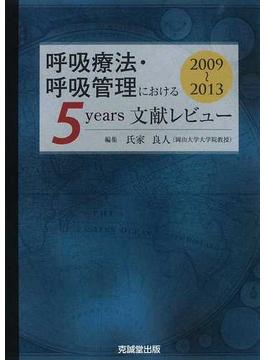 呼吸療法・呼吸管理における5 years文献レビュー 2009〜2013