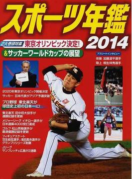 スポーツ年鑑 2014