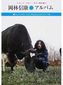 岡林信康・アルバム 復刻版