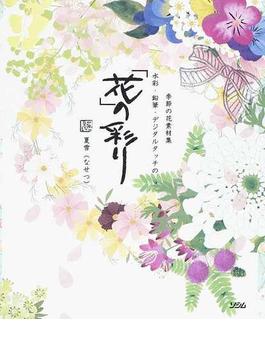 「花」の彩り 季節の花素材集 水彩・鉛筆・デジタルタッチの