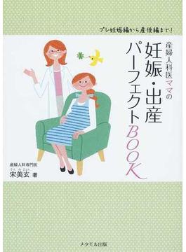 産婦人科医ママの妊娠・出産パーフェクトBOOK プレ妊娠編から産後編まで!