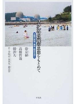 フクシマ以後の思想をもとめて 日韓の原発・基地・歴史を歩く
