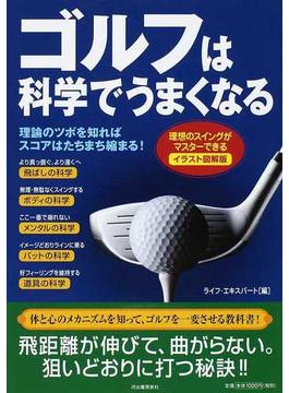 ゴルフは科学でうまくなる イラスト図解版 理想のスイングがマスターできる