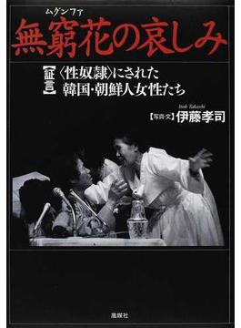 無窮花の哀しみ 〈証言〉〈性奴隷〉にされた韓国・朝鮮人女性たち