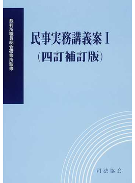 民事実務講義案 4訂補訂版 補正 1