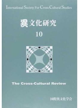 異文化研究 10