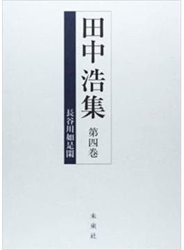 田中浩集 第4巻 長谷川如是閑