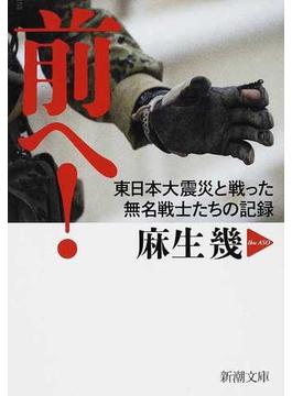 前へ! 東日本大震災と戦った無名戦士たちの記録(新潮文庫)