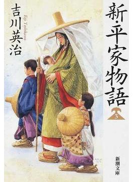新・平家物語 3(新潮文庫)