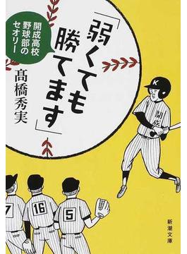 弱くても勝てます 開成高校野球部のセオリー(新潮文庫)
