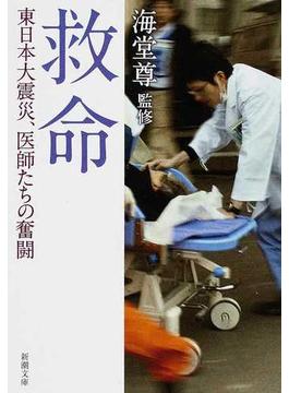 救命 東日本大震災、医師たちの奮闘(新潮文庫)