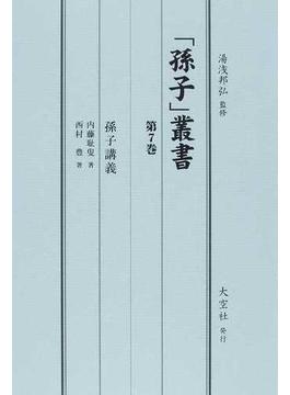 「孫子」叢書 復刻 第7巻 孫子講義