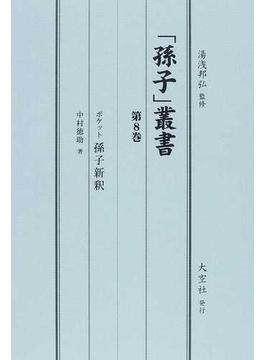 「孫子」叢書 復刻 第8巻 ポケット孫子新釈