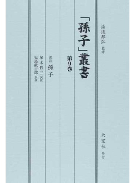 「孫子」叢書 復刻 第9巻 訳註孫子