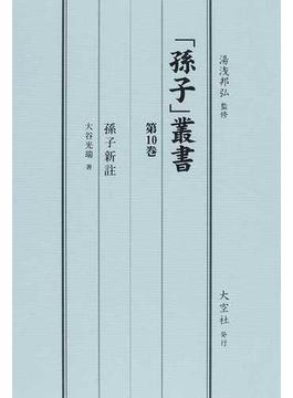 「孫子」叢書 復刻 第10巻 孫子新註