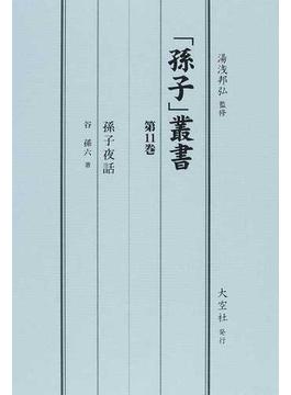 「孫子」叢書 復刻 第11巻 孫子夜話