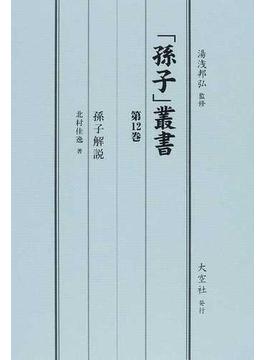 「孫子」叢書 復刻 第12巻 孫子解説