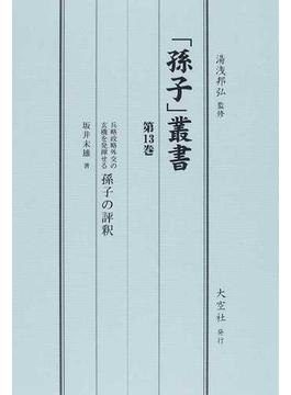 「孫子」叢書 復刻 第13巻 兵略政略外交の玄機を発揮せる孫子の評釈