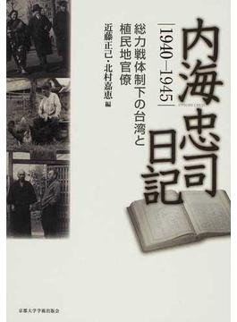 内海忠司日記 1940−1945 総力戦体制下の台湾と植民地官僚