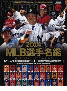 MLB選手名鑑 全30球団コンプリートガイド 2014