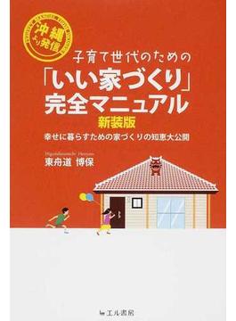 子育て世代のための「いい家づくり」完全マニュアル 沖縄より発信 幸せに暮らすための家づくりの知恵大公開 新装版