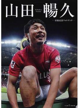 山田暢久引退記念フォトブック
