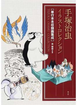 手塚治虫イラストコレクション 単行本未収録画集成